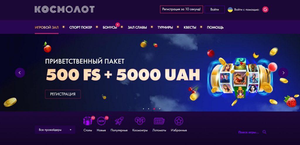 Космолот казино: проверенный сервис, бонусы и акции в лучших традициях гемблинга